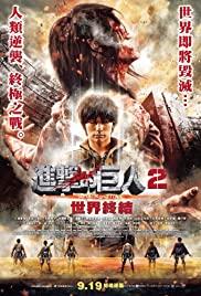 Attack on Titan 2 End of the World (2015) ศึกอวสานพิภพไททัน 2
