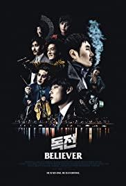 Believer (2018) โจรล่าโจร