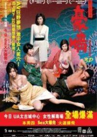Naked Ambition (2003) ซั่มกระฉูด ทะลุโตเกียว