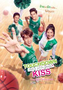 Touchdown Kiss (2019) วัยร้าย คว้าใจ พิชิตฝัน