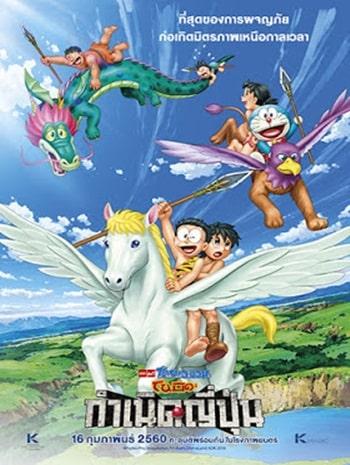 Doraemon The Movie 36 (2016) โดเรม่อนเดอะมูฟวี่ โนบิตะกำเนิดประเทศญี่ปุ่น