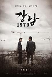 Gangnam Blues (2015) โอปป้า ซ่ายึดเมือง