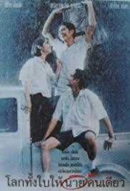 Romantic Blue (1995) โลกทั้งใบให้นายคนเดียว