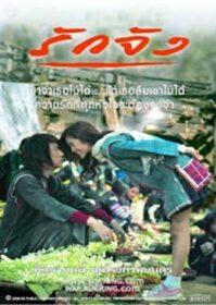 The Memory (2006) รักจัง
