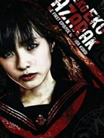 Kojuncha (2011) ตำนาน 3 สยอง