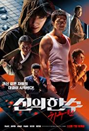The Divine Move The Wrathful (2019) เซียนหมาก โค่นโคตรเซียน 2
