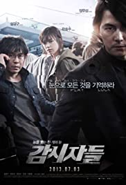 Cold Eyes (2013) ปฏิบัติการไร้เงา