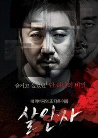 Red Snow Killer (The Murderer) (2013) นักฆ่าบริสุทธิ์
