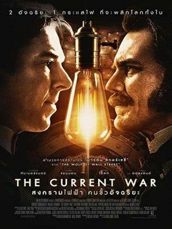 The Current War (2019) สงครามไฟฟ้า คนขั้วอัจฉริยะ