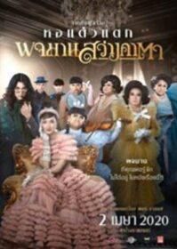 Pojaman Sawang KaTa (2020) พจมาน สว่างคาตา