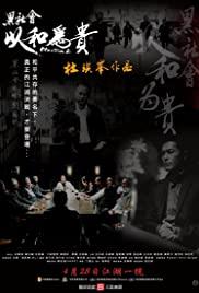 Election (Hak se wui) (2005) ขึ้นทำเนียบเลือกเจ้าพ่อ