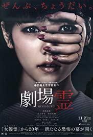 Ghost Theater (2015) โรงละครซ่อนผี