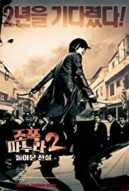 My Wife Is a Gangster 2 (2003) ขอโทษครับ..เมียผมเป็นยากูซ่า 2