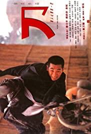 The Blade (1995) เดชไอ้ด้วน แขนหลุดไม่หยุดแค้น