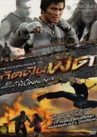 Black Street Running (2011) กัดฟันฟัด