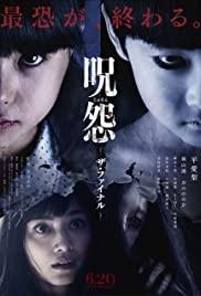 Ju on 4 The Final Curse (2015) จูออน ผีดุ 4 ปิดตำนานโคตรดุ