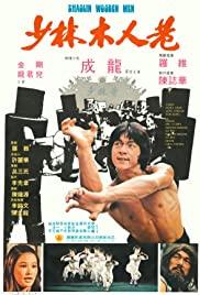 Shaolin Wooden Men (1976) ไอ้หนุ่มหมัด 18 ท่านรก