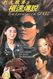 The Legend of Speed (1999) เร็วทะลุนรก