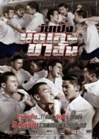 Dangerous Boys (2014) วัยเป้ง นักเลงขาสั้น