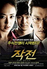 The Scam (Jak-jeon) (2009) จอมตุ๋นแก๊งค์อัจฉริยะเจ๋งเป้ง