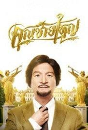 คุณชายใหญ่ (2020) Master Petchtai