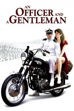 An Officer and a Gentleman (1982) สุภาพบุรุษลูกผู้ชาย
