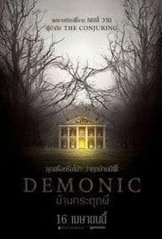 Demonic (2015) บ้านกระตุกผี