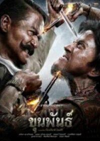 Khun Pun 1 (2016) ขุนพันธ์