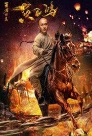 Return of Wong Fei Hung (2017) การกลับมาของหวู่เฟยฮุง