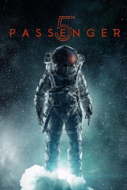 5th Passenger (2017) ห้าลูกเรือผู้รอด