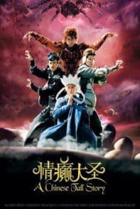 A Chinese Tall Story (2005) คนลิงเทวดา