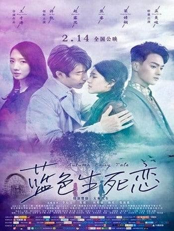 Autumn Fairy Tale (2019) รักนี้ชั่วนิรันดร์