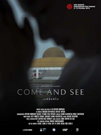 Come and See (2021) เอหิปัสสิโก