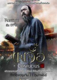 Confucius (2010) ขงจื้อ