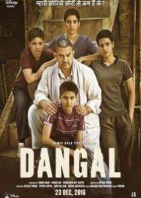 Dangal (2016) แดนกัล