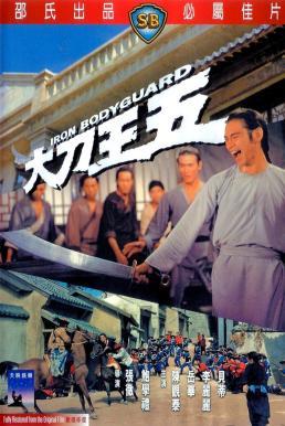 Iron Bodyguard (Da dao Wang Wu) (1973) ศึก 2 ขุนเหล็ก