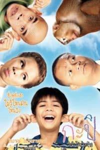 Kapi (2010) กะปิ ลิงจ๋อไม่หลอกจ้าว