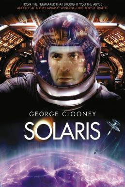 Solaris (2002) โซลาริส ดาวมฤตยูซ้อนมฤตยู