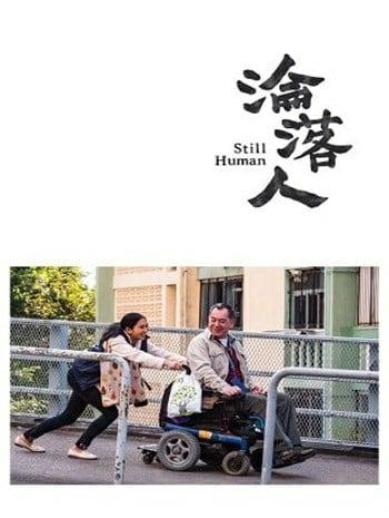 Still Human (2018) สติล ฮิวแมน