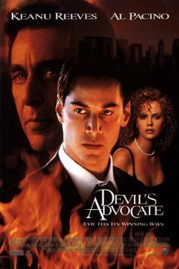 The Devil s Advocate (1997) อาถรรพ์มัจจุราชเหนือเมฆ