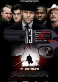 13 (2010) รหัสกระสุนเจาะกะโหลก