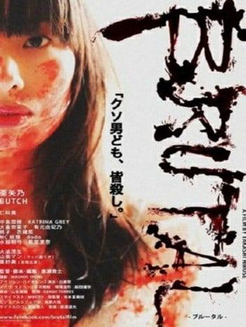 Brutal (2018) คู่โหด นรกยังกราบ