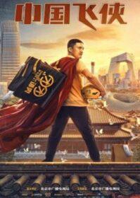 Chinese Fighting Man (2020) หนุ่มจีนนักสู้