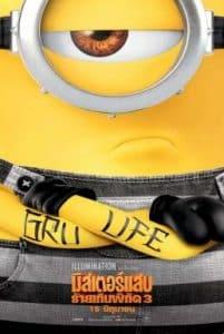 Despicable Me 3 (2017) มิสเตอร์แสบ ร้ายเกินพิกัด 3