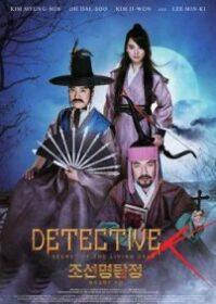 Detective K Secret of the Living Dead (2018) สืบลับ ดับผีดูดเลือด