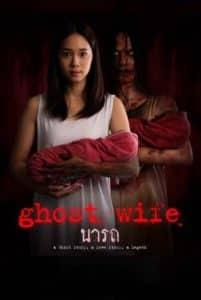 Ghost Wife (2018) นารถ