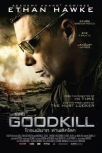 Good Kill (2014) โดรนพิฆาต ล่าพลิกโลก