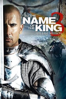 In the Name of the King 3 The Last Job (2014) ศึกนักรบกองพันปีศาจ ภาค 3