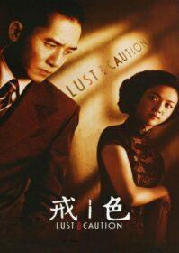 Lust Caution (2007) เล่ห์ราคะ