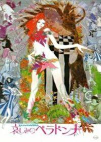 Belladonna of Sadness (1973) เบลลาดอนน่า ราชินีแห่งโศก